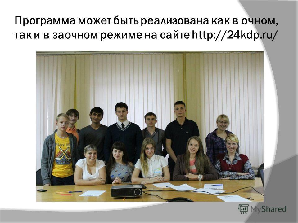 Программа может быть реализована как в очном, так и в заочном режиме на сайте http://24kdp.ru/
