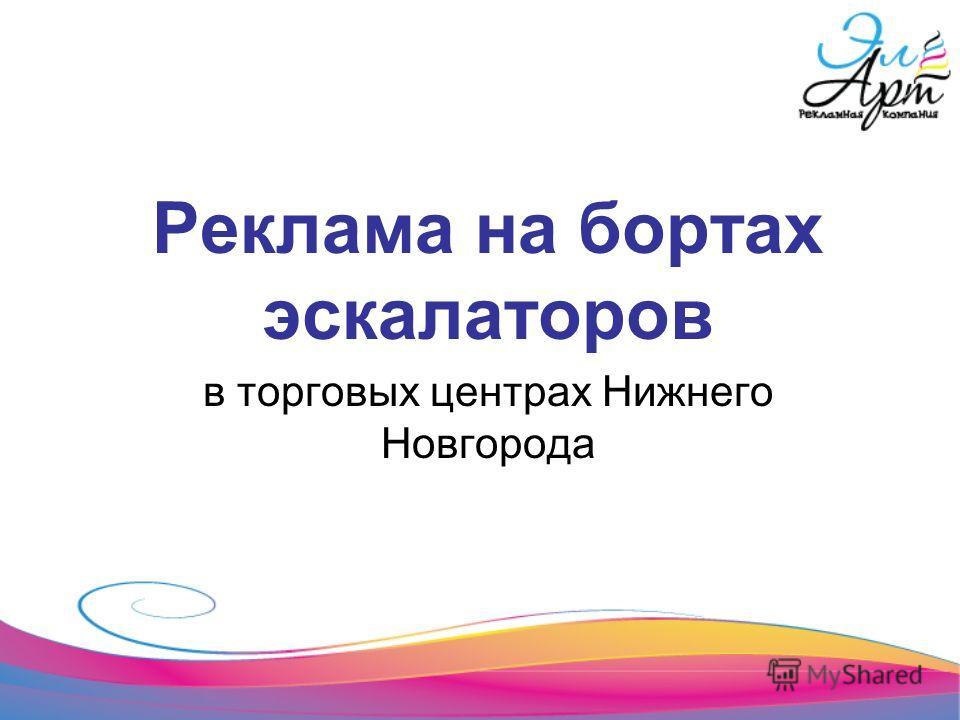 Реклама на бортах эскалаторов в торговых центрах Нижнего Новгорода