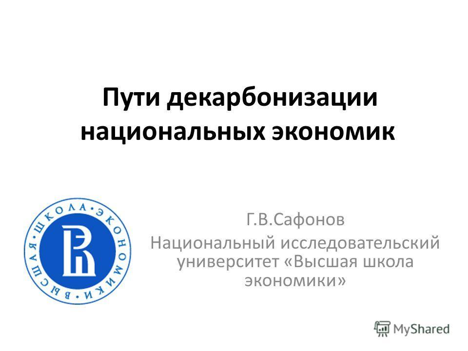 Пути декарбонизации национальных экономик Г.В.Сафонов Национальный исследовательский университет «Высшая школа экономики»