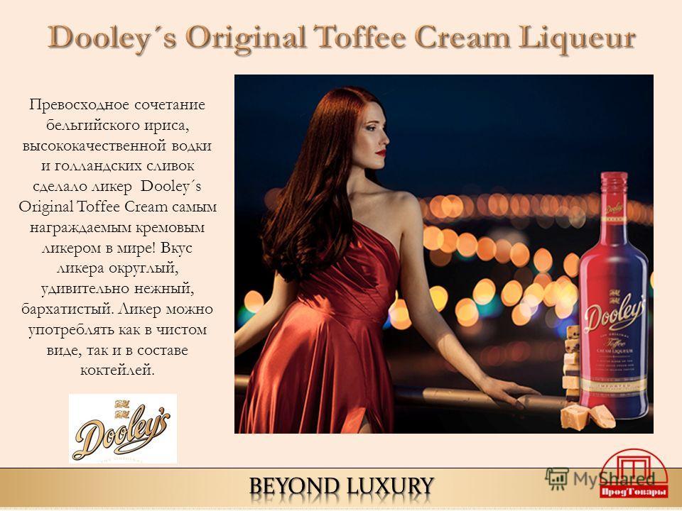 Превосходное сочетание бельгийского ириса, высококачественной водки и голландских сливок сделало ликер Dooley´s Original Toffee Cream самым награждаемым кремовым ликером в мире! Вкус ликера округлый, удивительно нежный, бархатистый. Ликер можно употр