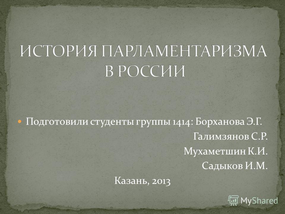 Подготовили студенты группы 1414: Борханова Э.Г. Галимзянов С.Р. Мухаметшин К.И. Садыков И.М. Казань, 2013