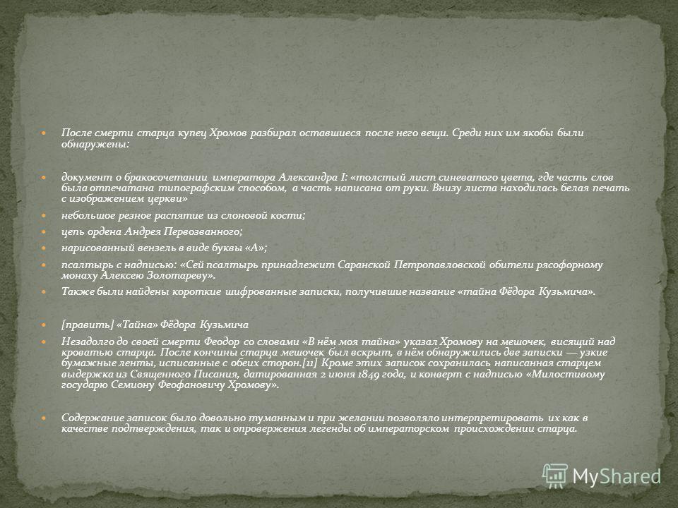 После смерти старца купец Хромов разбирал оставшиеся после него вещи. Среди них им якобы были обнаружены: документ о бракосочетании императора Александра I: «толстый лист синеватого цвета, где часть слов была отпечатана типографским способом, а часть