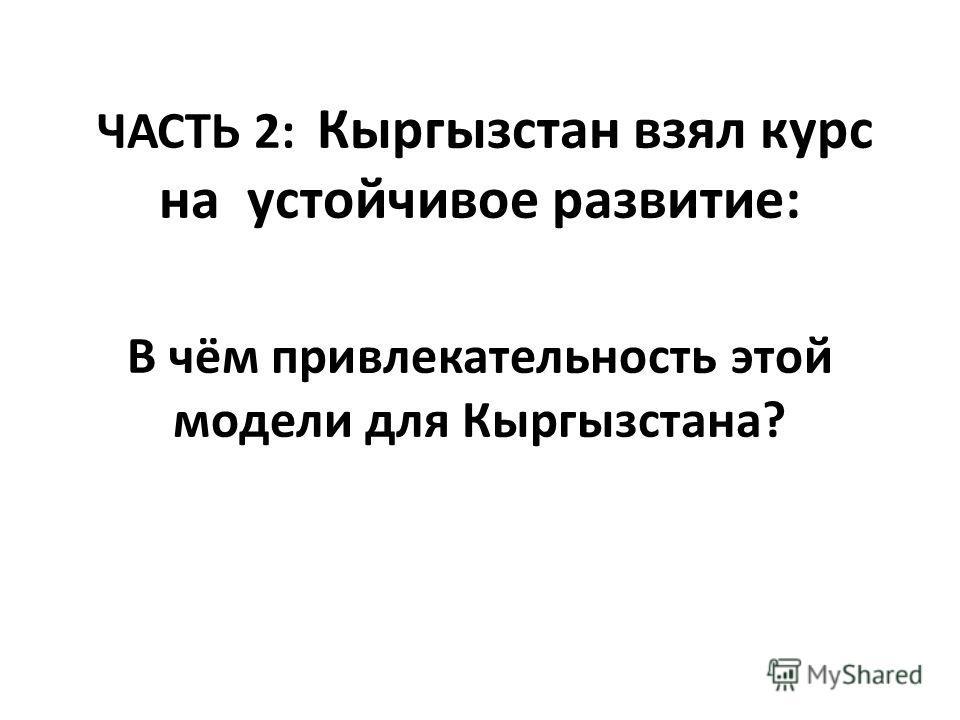 ЧАСТЬ 2: Кыргызстан взял курс на устойчивое развитие: В чём привлекательность этой модели для Кыргызстана?
