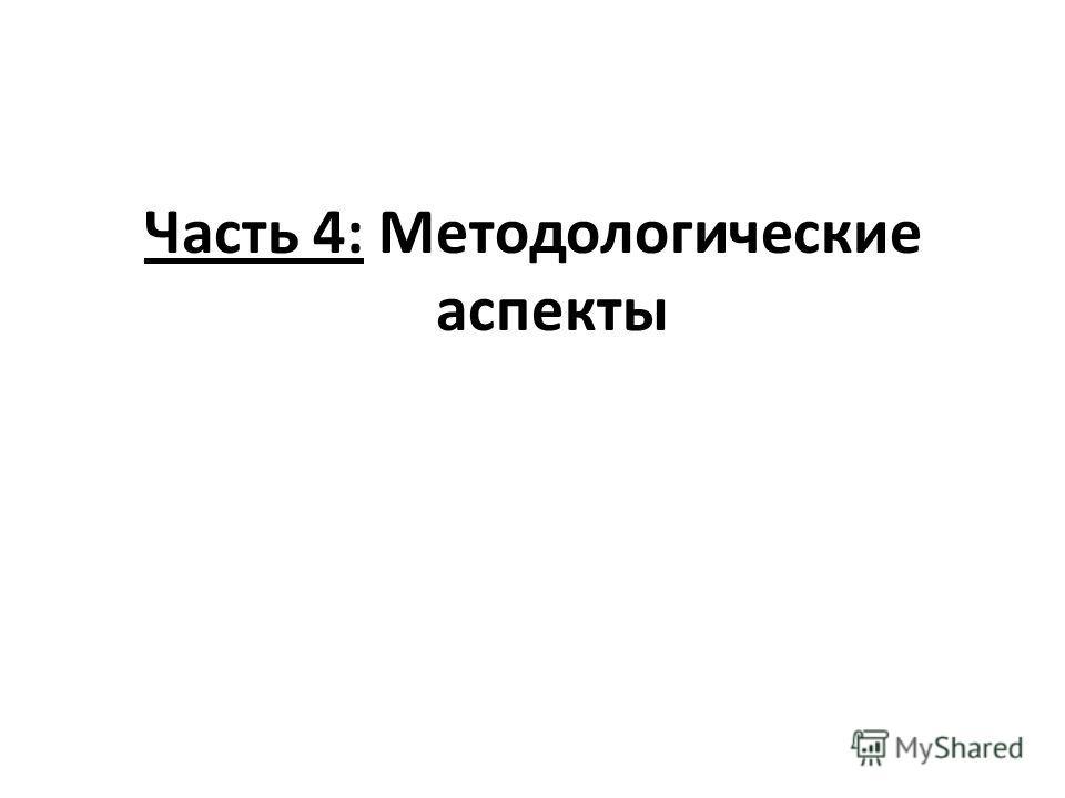 Часть 4: Методологические аспекты