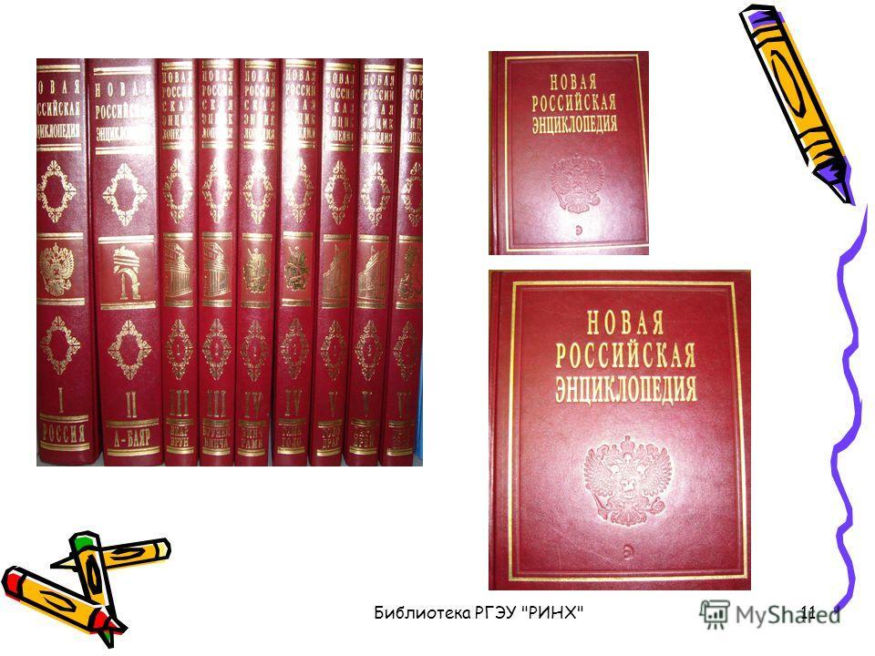 Библиотека РГЭУ РИНХ11