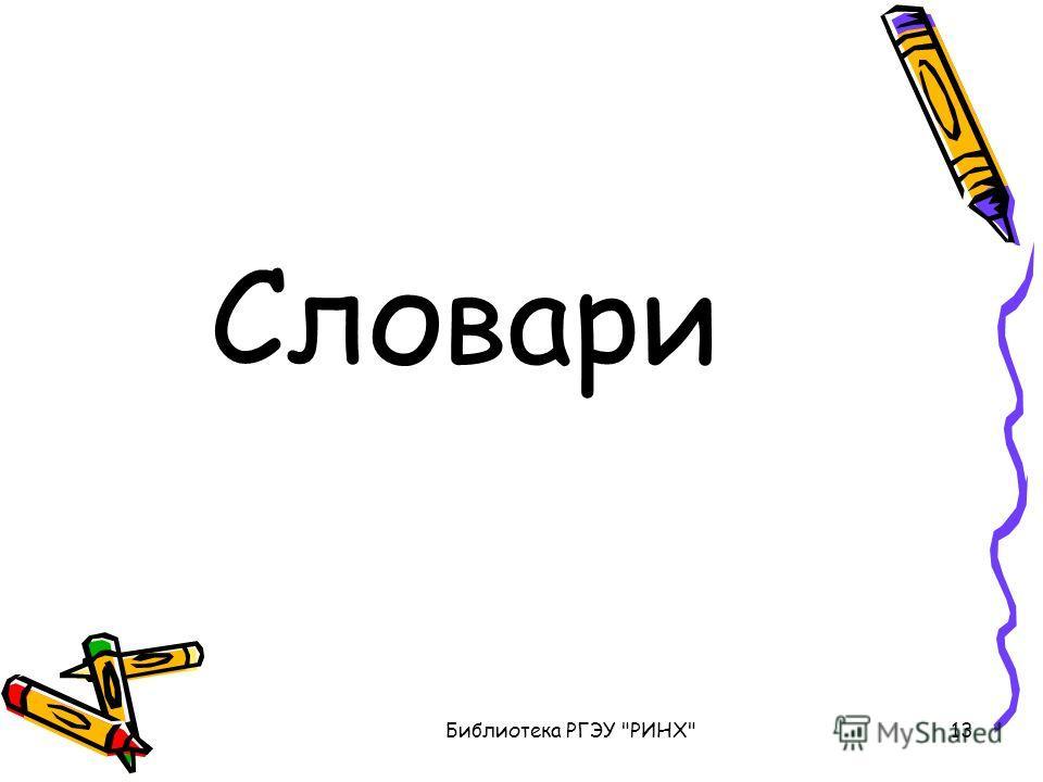 Библиотека РГЭУ РИНХ13 Словари