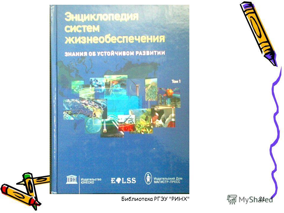 Библиотека РГЭУ РИНХ21
