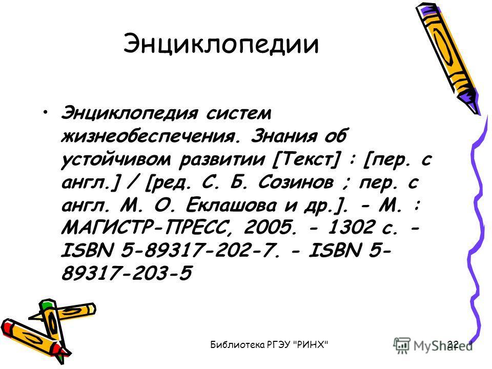Библиотека РГЭУ