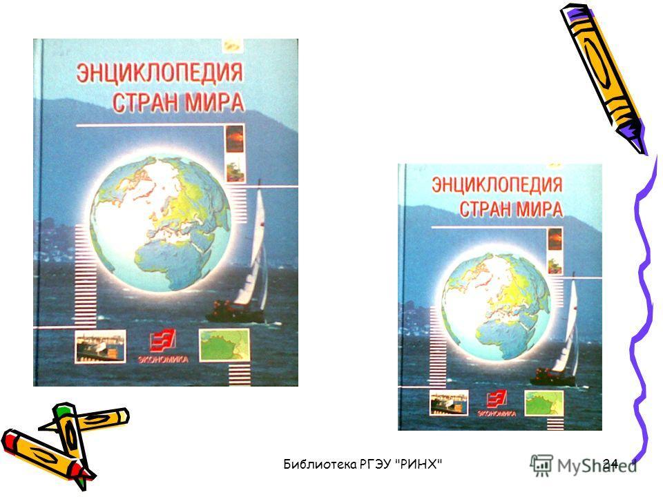 Библиотека РГЭУ РИНХ24