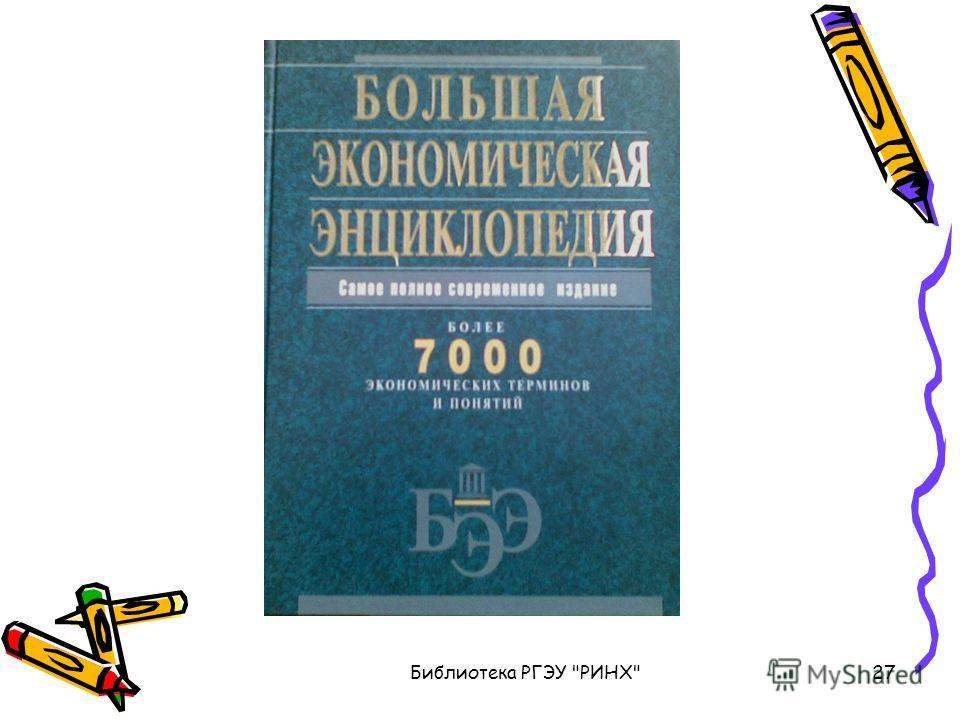 Библиотека РГЭУ РИНХ27