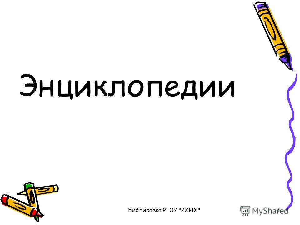 Библиотека РГЭУ РИНХ3 Энциклопедии