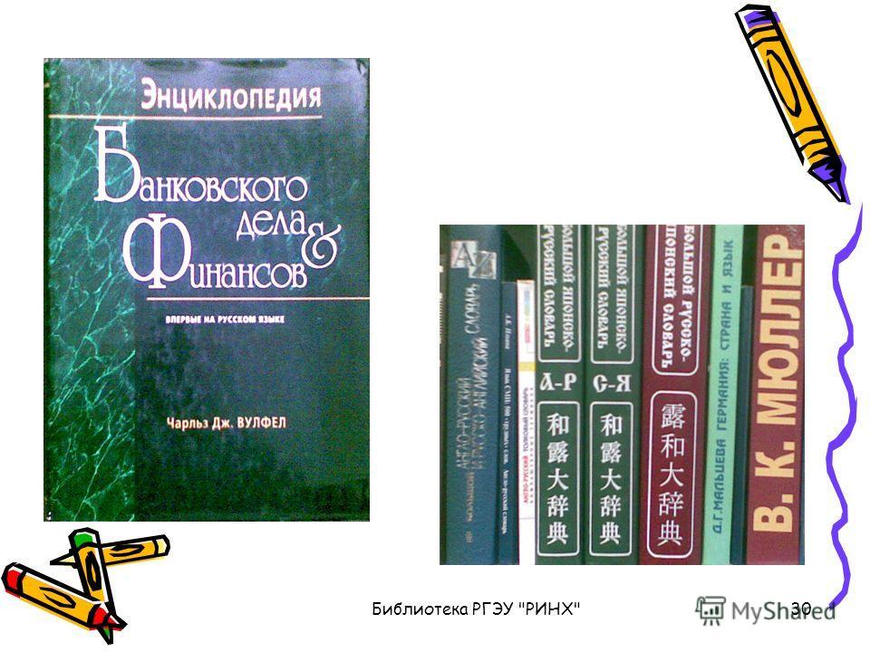 Библиотека РГЭУ РИНХ30