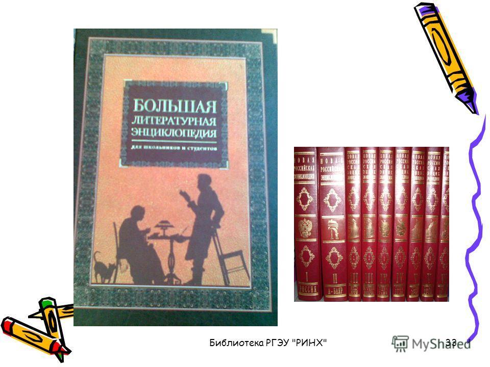 Библиотека РГЭУ РИНХ33