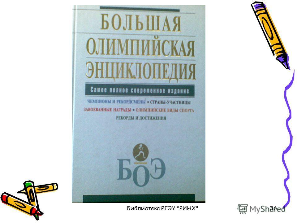 Библиотека РГЭУ РИНХ36