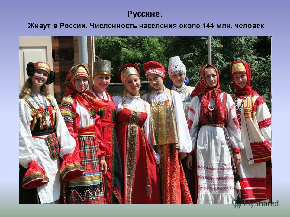 Русские. Живут в России. Численность населения около 144 млн. человек