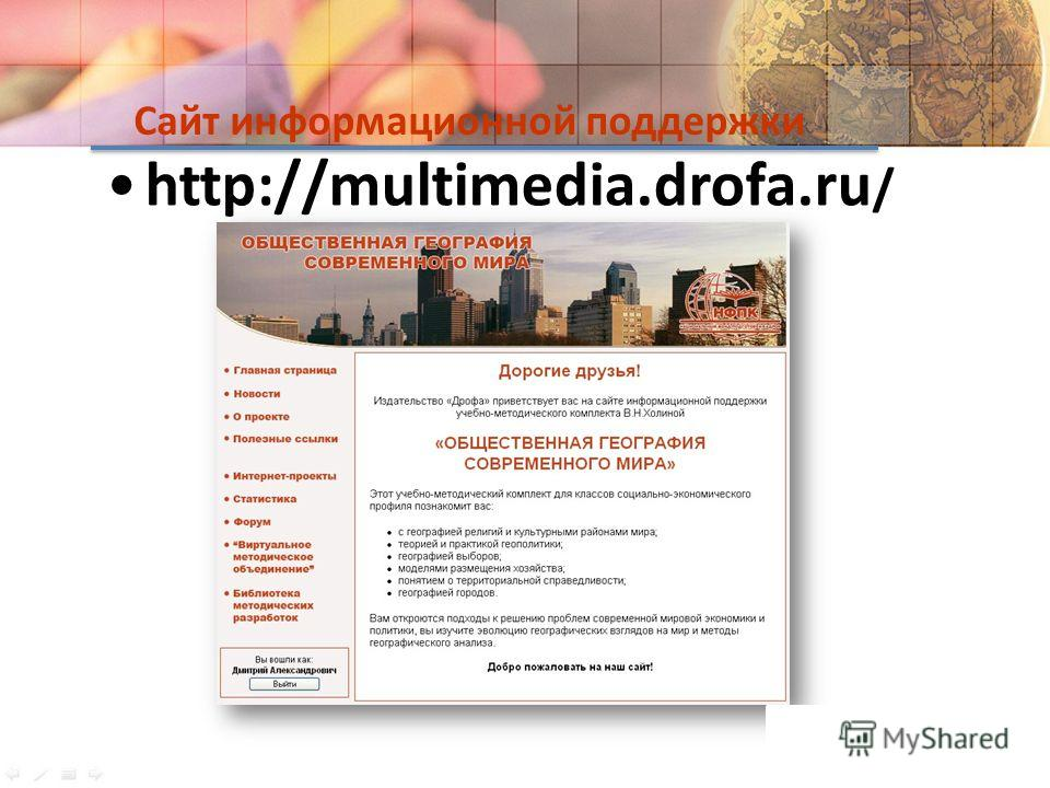Сайт информационной поддержки http://multimedia.drofa.ru /
