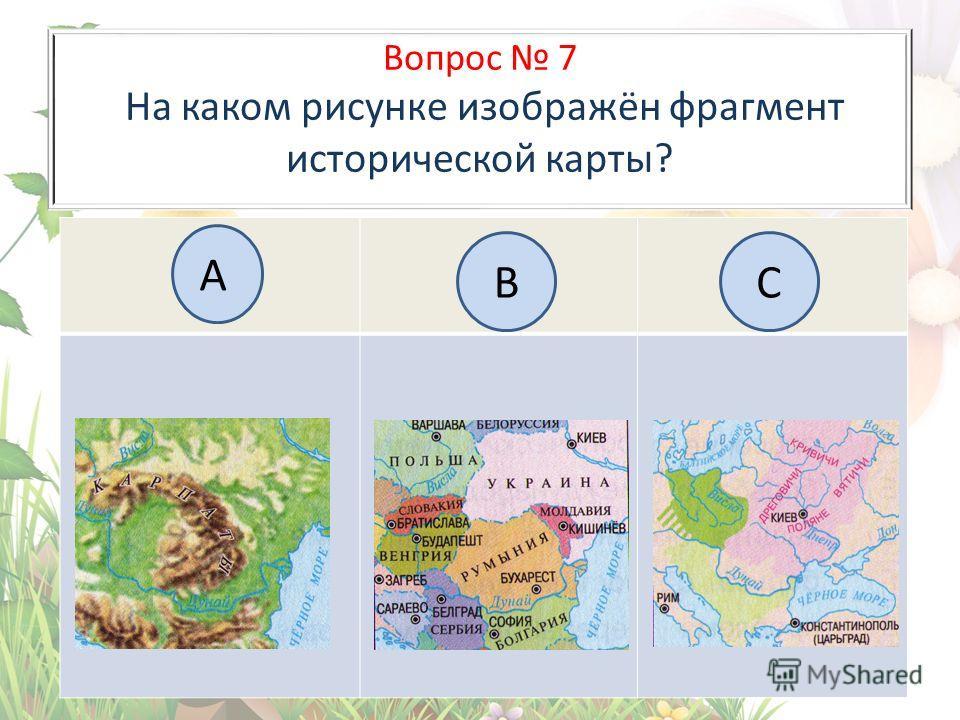 Вопрос 7 На каком рисунке изображён фрагмент исторической карты? А BC