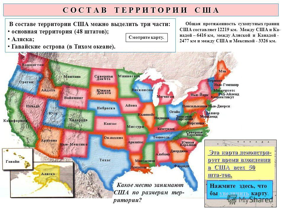 С О С Т А В Т Е Р Р И Т О Р И И С Ш А Какое место занимают США по размерам тер- ритории? В составе территории США можно выделить три части: основная территория (48 штатов); Аляска; Гавайские острова (в Тихом океане). Смотрите карту. Общая протяженнос