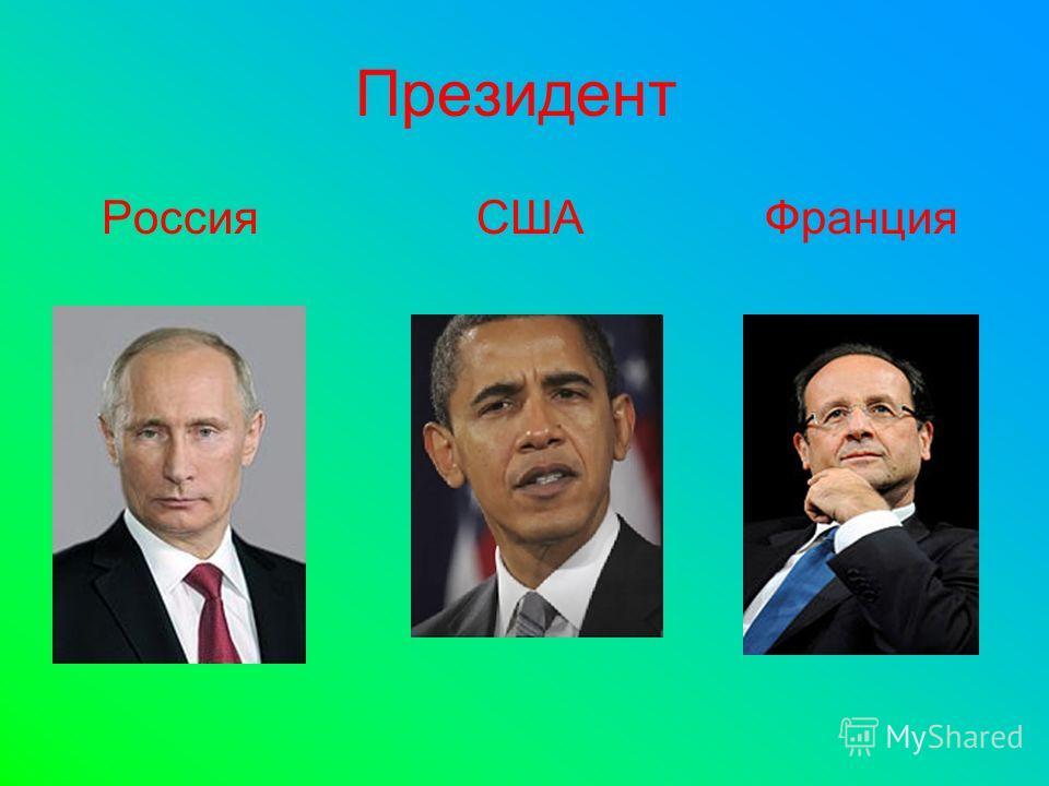 Президент Россия США Франция