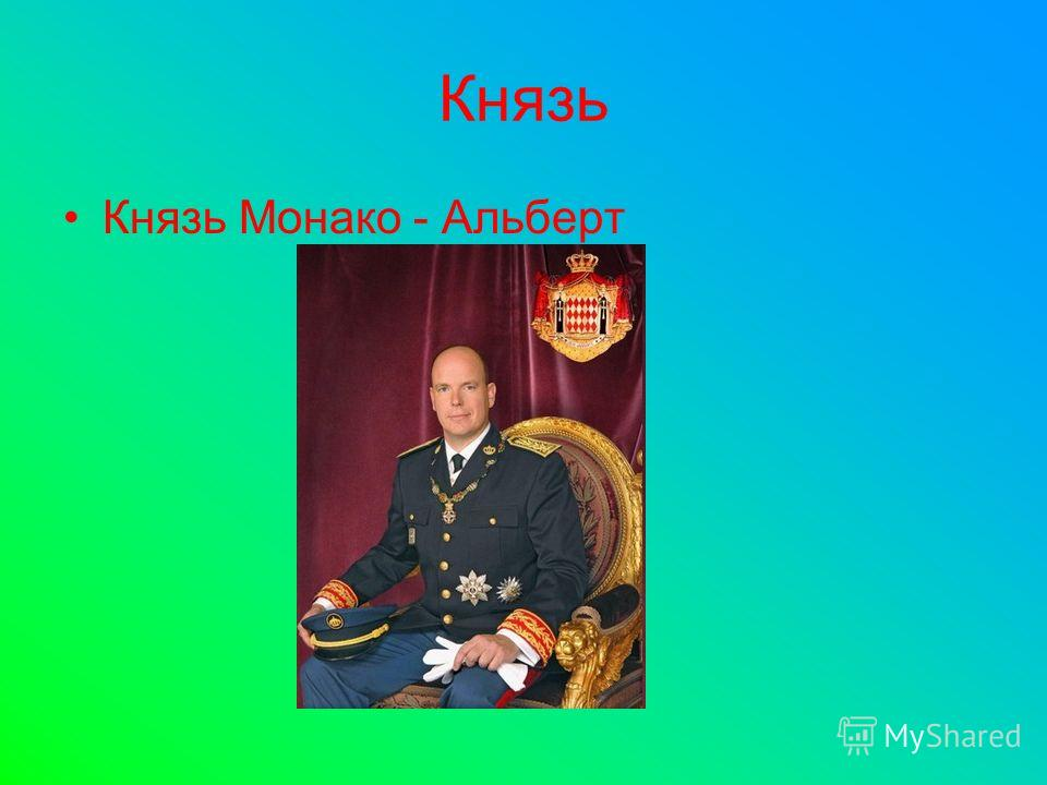 Князь Князь Монако - Альберт