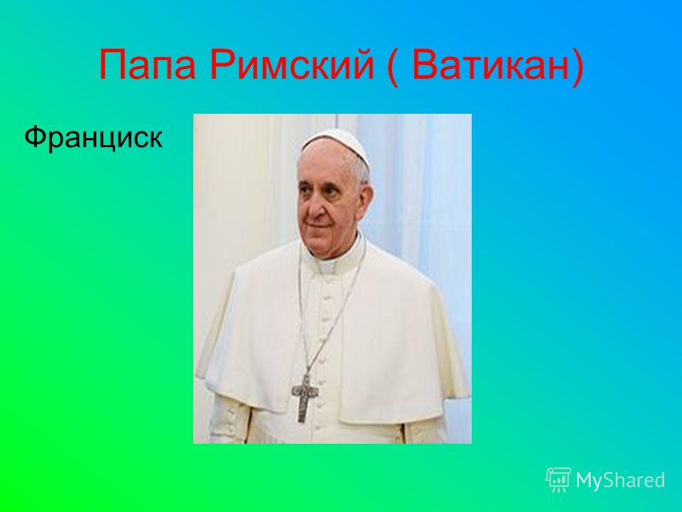 Папа Римский ( Ватикан) Франциск