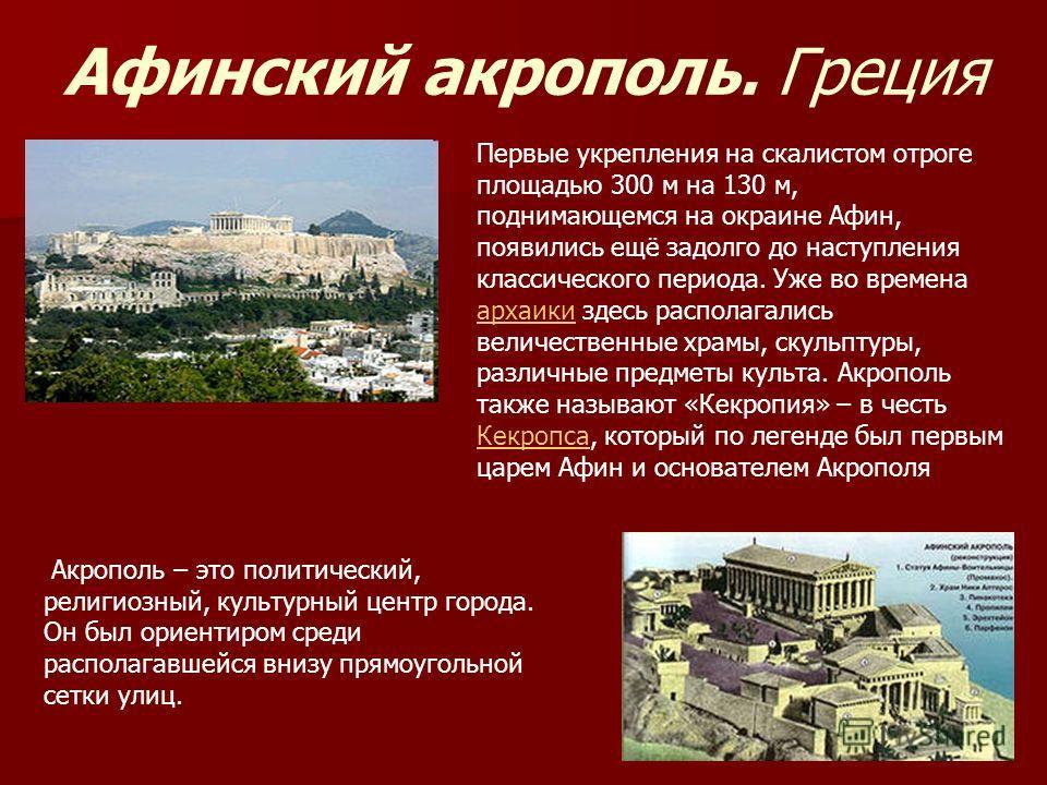 Афинский акрополь. Греция Первые укрепления на скалистом отроге площадью 300 м на 130 м, поднимающемся на окраине Афин, появились ещё задолго до наступления классического периода. Уже во времена архаики здесь располагались величественные храмы, скуль