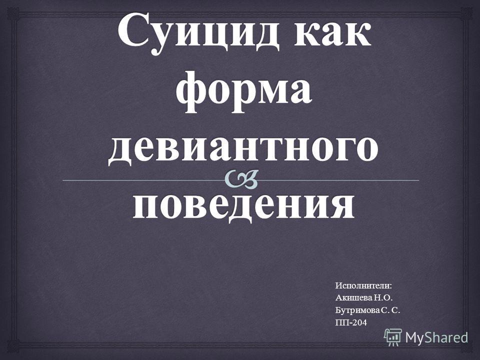 Исполнители : Акишева Н. О. Бутримова С. С. ПП -204