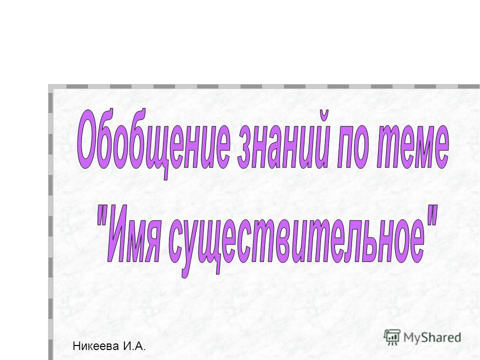 Никеева И.А.