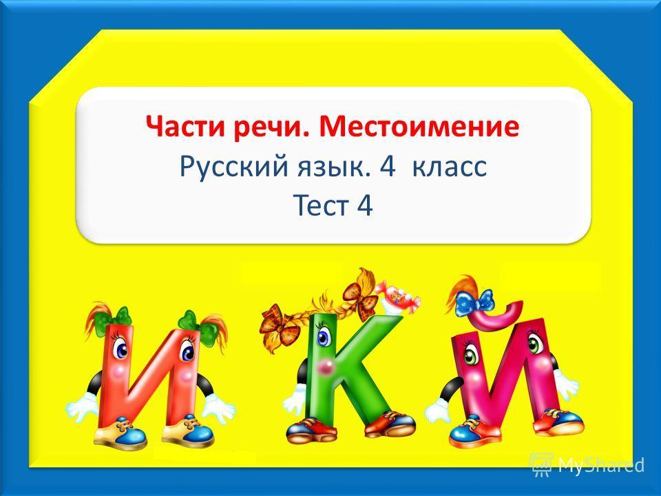 Части речи. Местоимение Русский язык. 4 класс Тест 4 Части речи. Местоимение Русский язык. 4 класс Тест 4