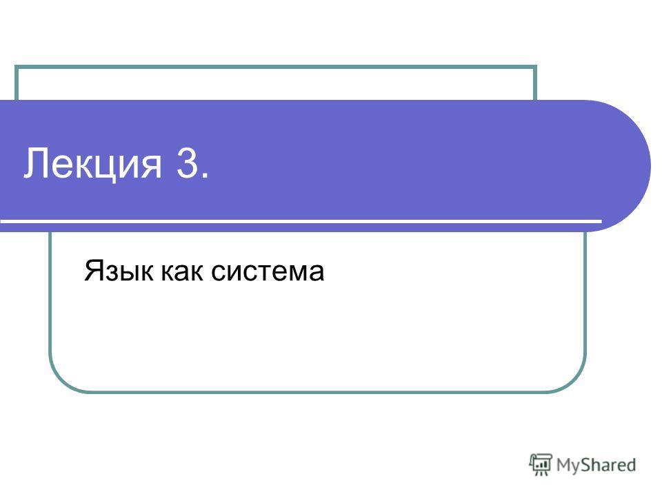 Лекция 3. Язык как система