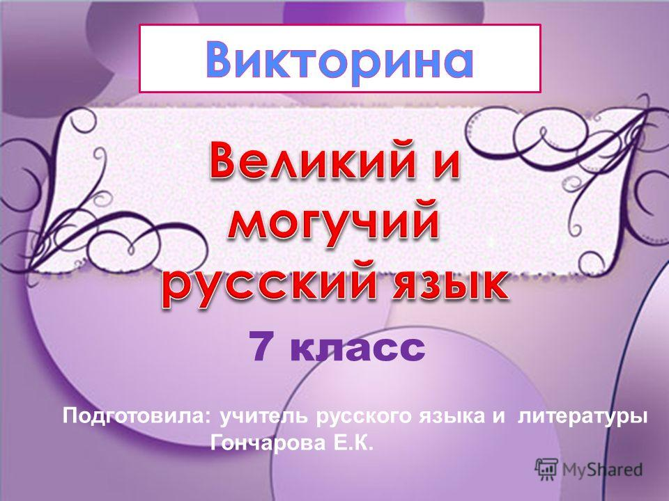 7 класс Подготовила: учитель русского языка и литературы Гончарова Е.К.