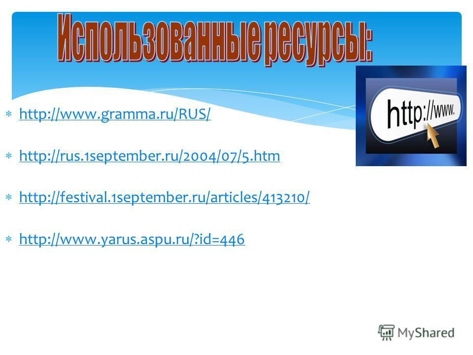 http://www.gramma.ru/RUS/ http://rus.1september.ru/2004/07/5. htm http://festival.1september.ru/articles/413210/ http://www.yarus.aspu.ru/?id=446