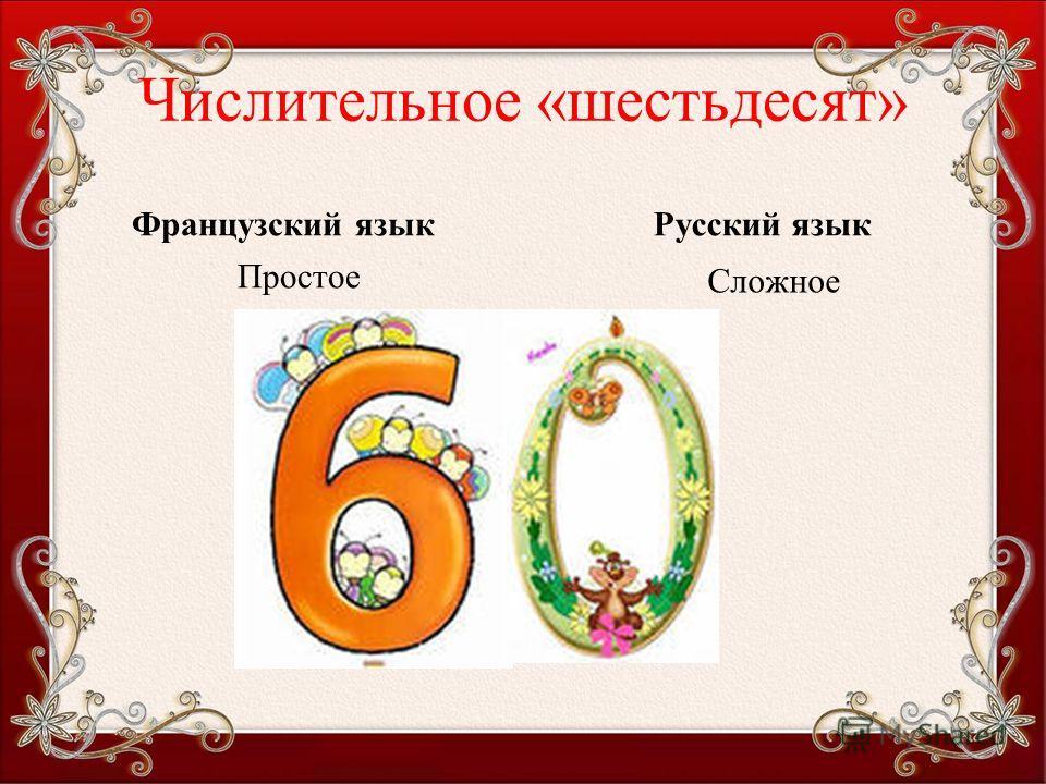 Числительное «шестьдесят» Французский язык Простое Русский язык Сложное