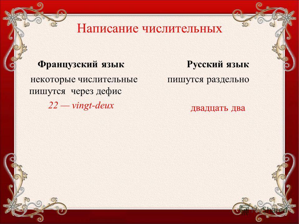 Написание числительных Французский язык некоторые числительные пишутся через дефис 22 vingt-deux Русский язык пишутся раздельно двадцать два