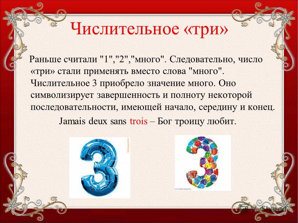 Числительное «три» Раньше считали