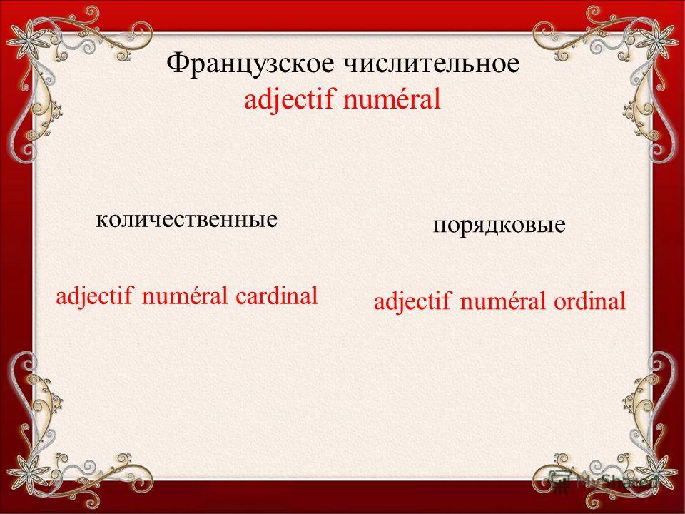 Французское числительное adjectif numéral количественные adjectif numéral cardinal порядковые adjectif numéral ordinal