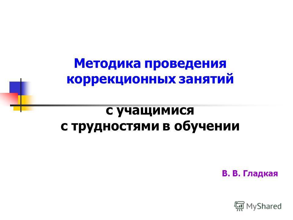 Методика проведения коррекционных занятий с учащимися с трудностями в обучении В. В. Гладкая