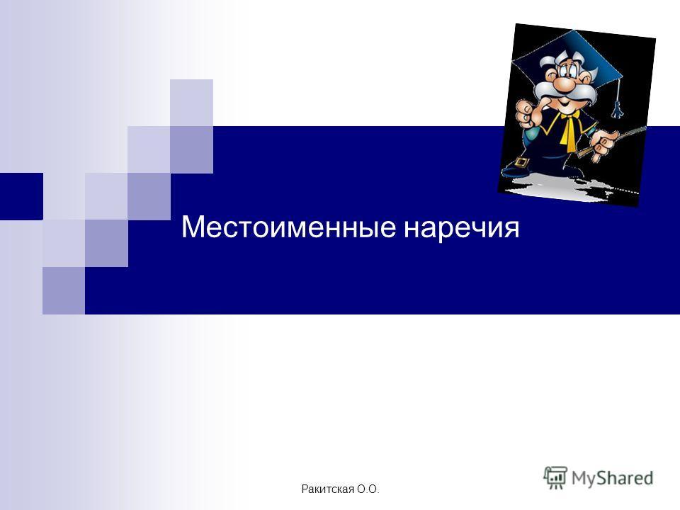 Местоименные наречия Ракитская О.О.
