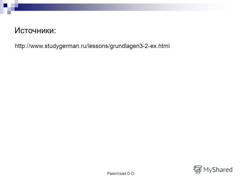 Источники: Ракитская О.О. http://www.studygerman.ru/lessons/grundlagen3-2-ex.html