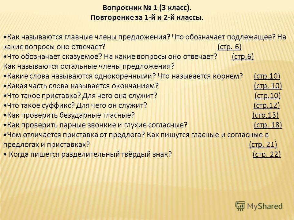 Вопросник 1 (3 класс). Повторение за 1-й и 2-й классы. Как называются главные члены предложения? Что обозначает подлежащее? На какие вопросы оно отвечает? (стр. 6) Что обозначает сказуемое? На какие вопросы оно отвечает? (стр.6) Как называются осталь