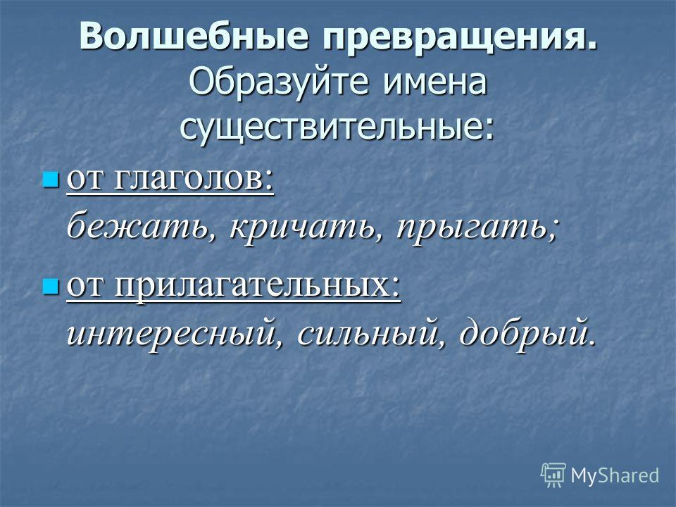 Снег - н.ф. (что?), сущ., неодуш., нариц., ед. ч., м.р., 2- скл., И. п. На земле (на чём?) – н.ф. (что?) земля, сущ., неодуш., нариц.,ед. число, ж.р., 1 – скл. П. п..
