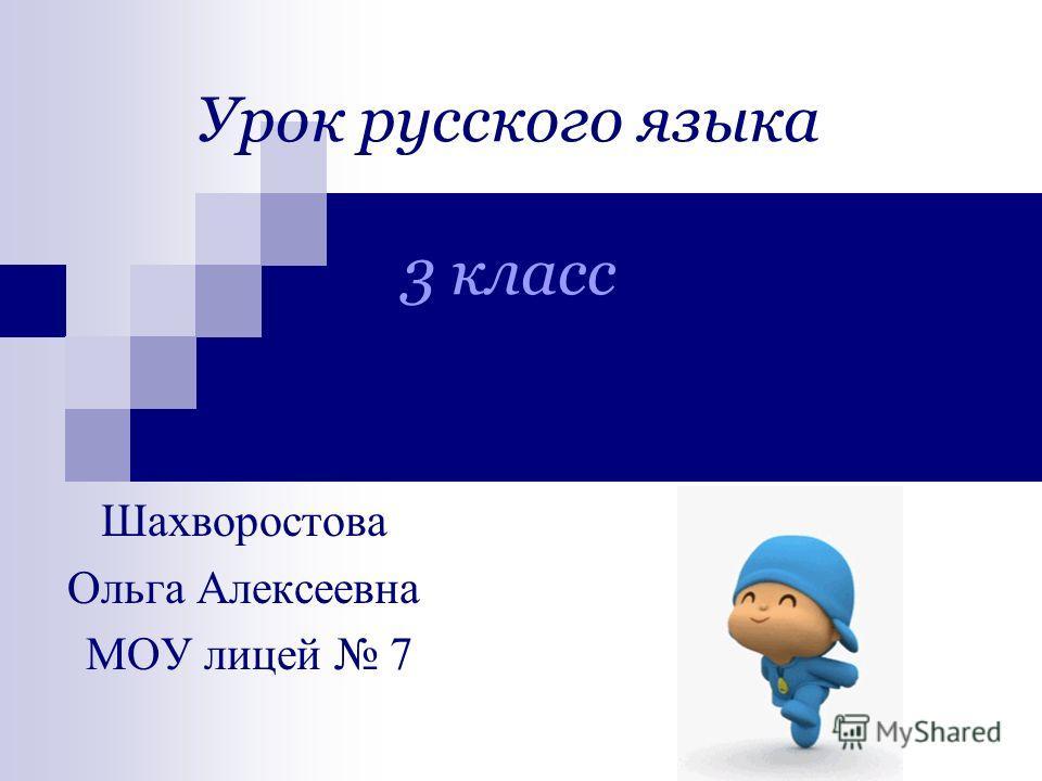 Урок русского языка 3 класс Шахворостова Ольга Алексеевна МОУ лицей 7