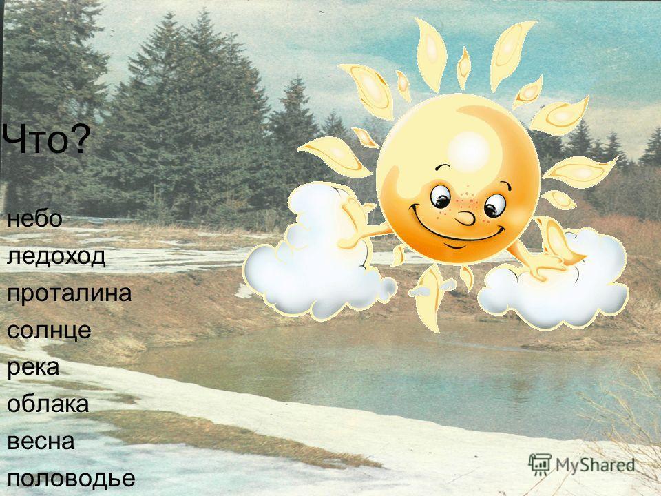 Что? небо ледоход проталина солнце река облака весна половодье