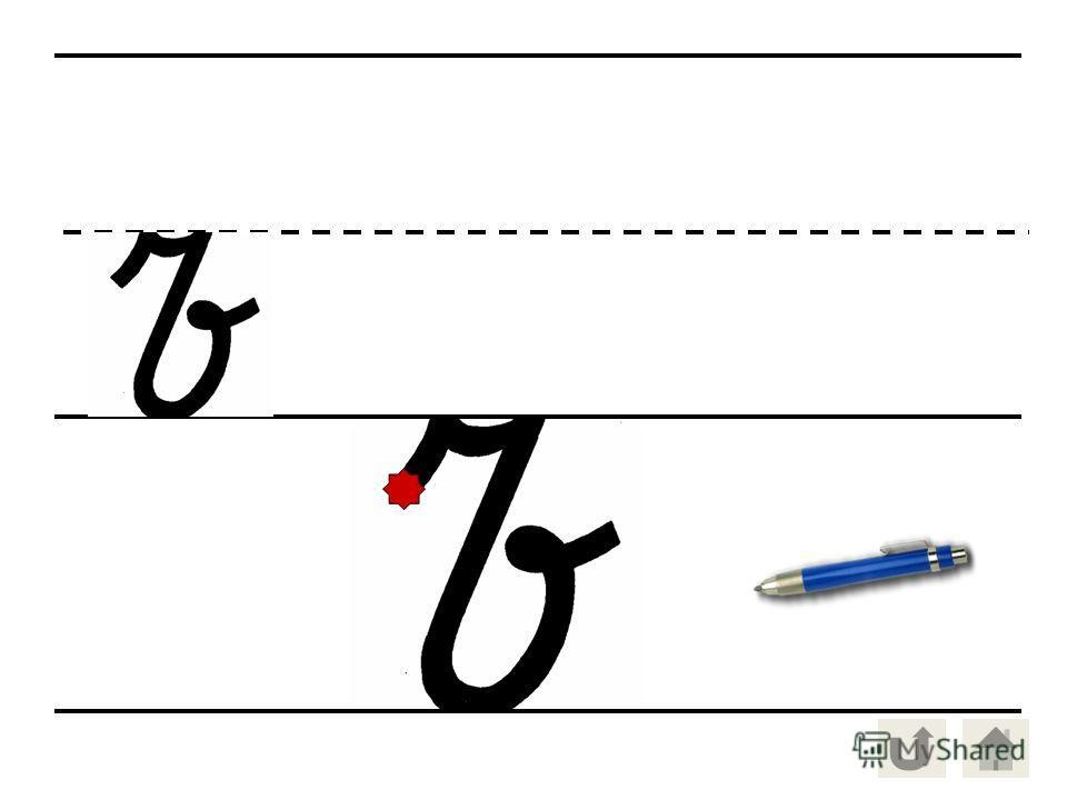 Выполнить задание и найти буквы печка объезд теплица штопка Буквы Ъ, П, Е.