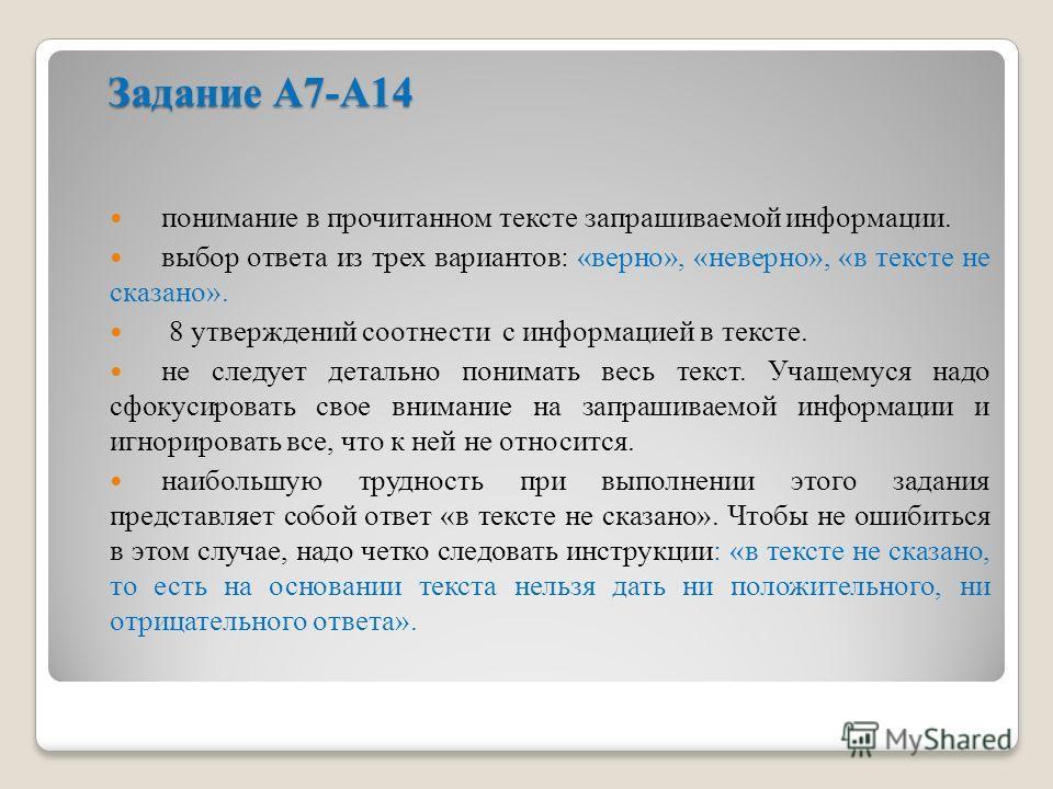 Задание А7-А14 понимание в прочитанном тексте запрашиваемой информации. выбор ответа из трех вариантов: «верно», «неверно», «в тексте не сказано». 8 утверждений соотнести с информацией в тексте. не следует детально понимать весь текст. Учащемуся надо