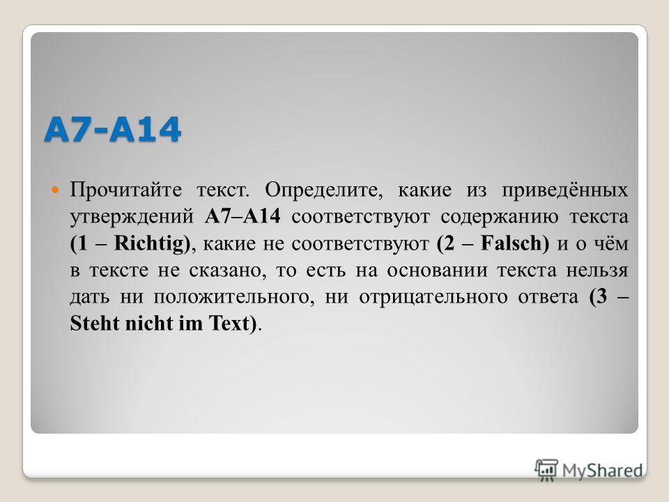 А7-А14 Прочитайте текст. Определите, какие из приведённых утверждений A7–A14 соответствуют содержанию текста (1 – Richtig), какие не соответствуют (2 – Falsch) и о чём в тексте не сказано, то есть на основании текста нельзя дать ни положительного, ни