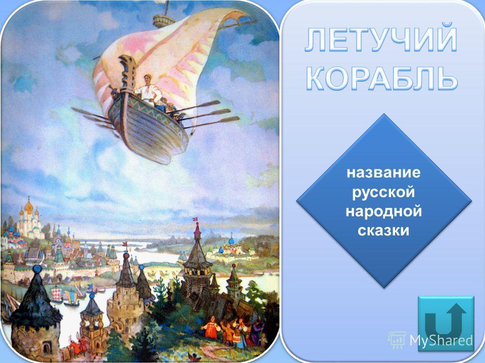 название русской народной сказки название русской народной сказки