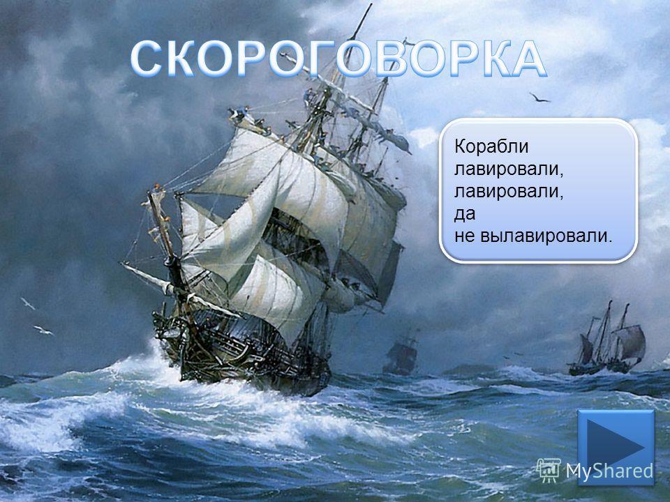 Корабли лавировали, да не вылавировали. Корабли лавировали, да не вылавировали.