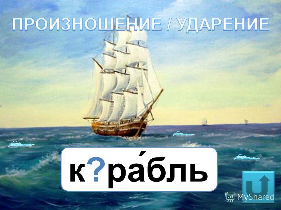 к?ра́бль