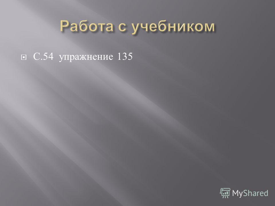 С.54 упражнение 135